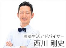 冷凍生活アドバイザー・西川剛史