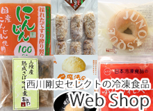 冷凍生活アドバイザー・西川剛史セレクトのこだわりの冷凍食品WebShopはこちら